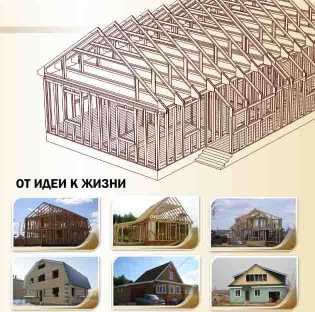 построить недорогой хороший дом