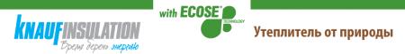 ECOSE® — инновационная технология от KNAUF Insulation