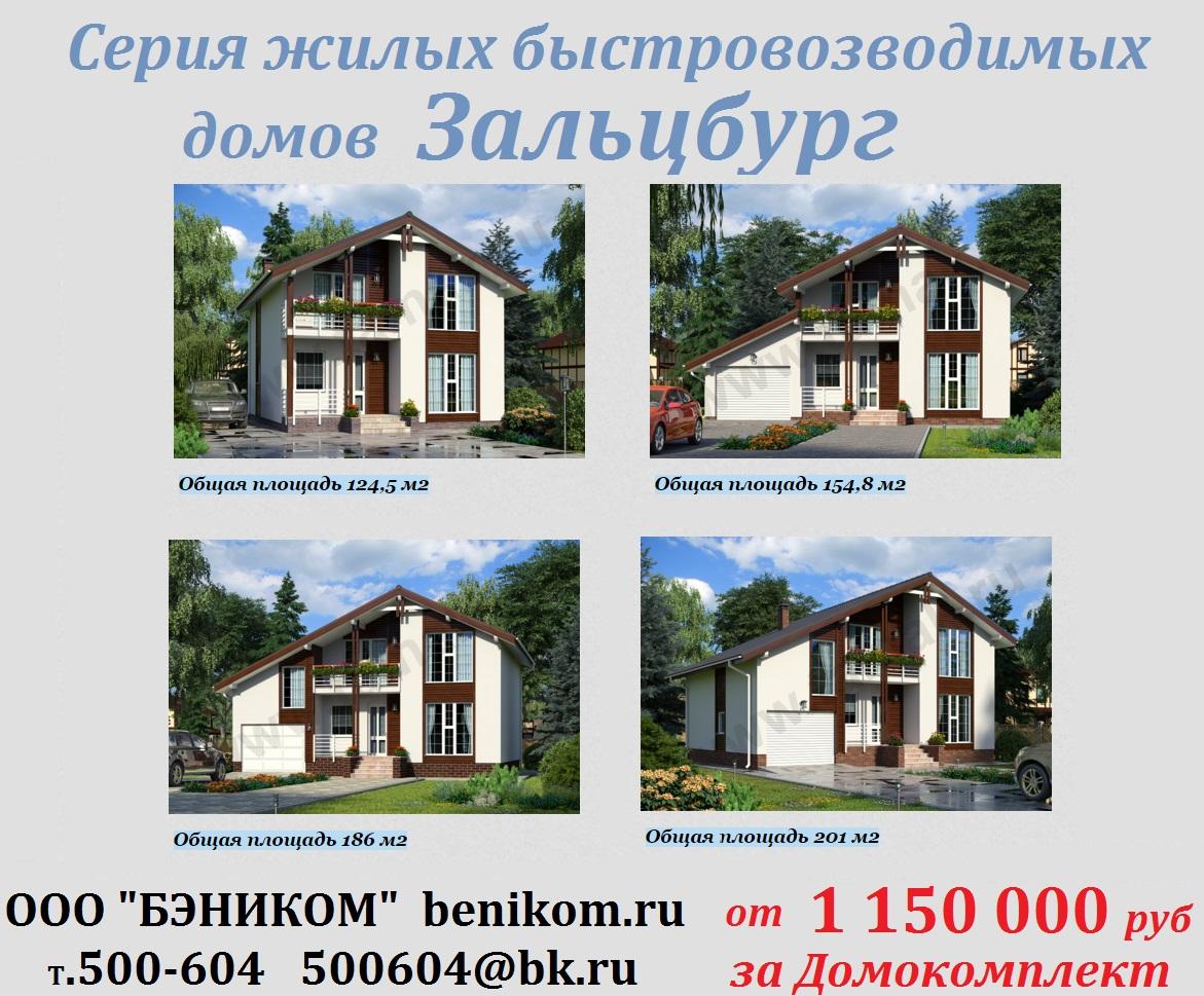 Новые проекты домов